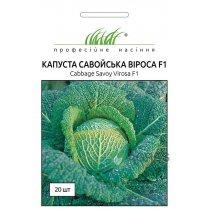 Семена капусты Вироса F1, 20шт, Bejo, Голландия, Семена Pro seeds