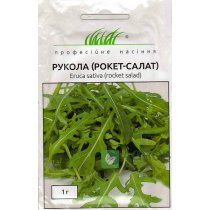 Семена Рукколы (рокет салат), 1гр, Hem, Голландия, Семена Pro seeds