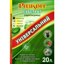 Субстрат Розквит, 20л, универсальный