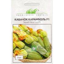 Семена кабачка Карамболь F1, 5шт, United Genetics, Италия, Семена Pro seeds