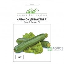 Семена кабачка Династия F1, 5 шт., семена Pro Seeds